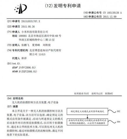 Xiaomi-plane-patent-436x480