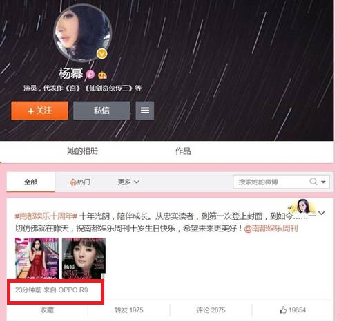 Yang Mi (杨幂) has updated her Weibo account with the R9 that is still not yet been officially released to the world