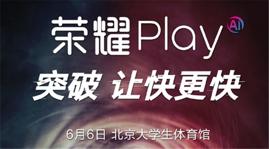 honor play featured