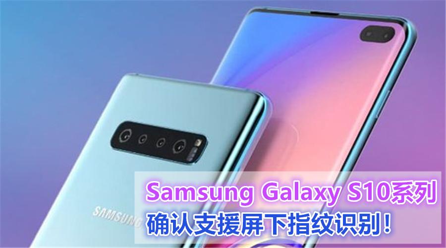 代码曝光!XDA Developers确认:Samsung Galaxy S10系列将支援