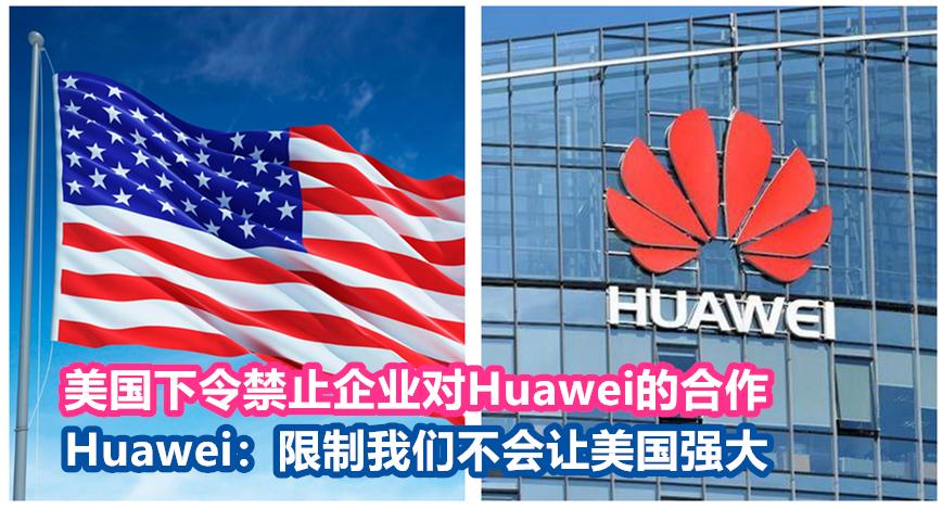 美国下令限制企业对Huawei的合作,Huawei回应:限制华为不会让美国更强大