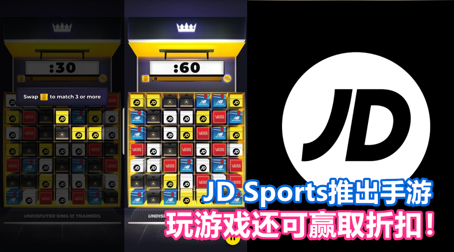 JD Sports推出《King of Trainers:The Game