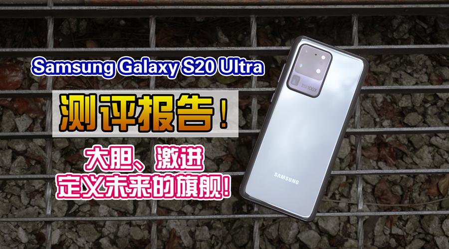 三星S20Ultra高仿手机测评报告