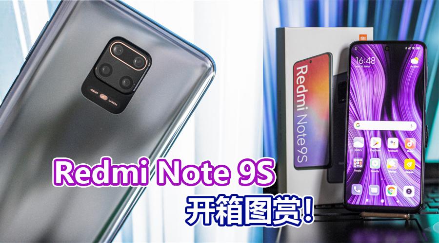 红米9s Redmi Note 9S怎么样?