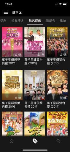 TVB 综艺节目