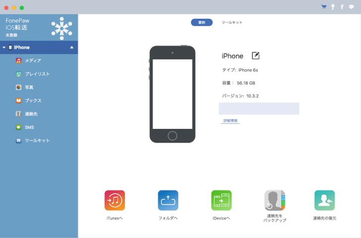 FonePaw iOS転送