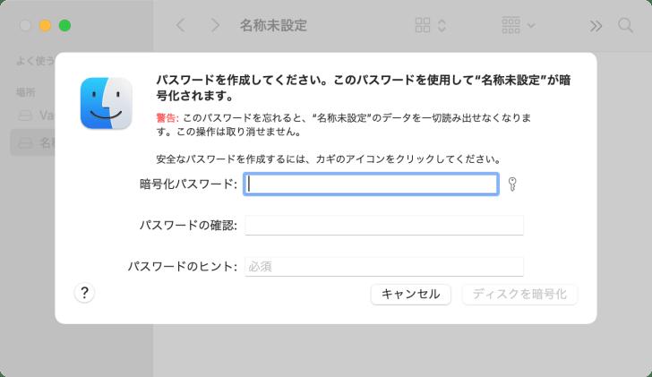 Macで暗号化する際にパスワードを設定する