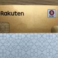 年会費4万円超のプライオリティパスが無料!の楽天プレミアムカードを使い倒そう