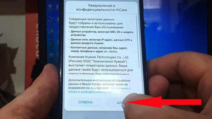 Уведомление о конфиденциальности HiCare
