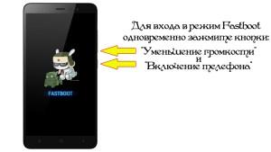 Разблокировка загрузчика Xiaomi - Входим в режим Fastboot