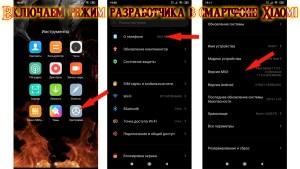 Проверка Xiaomi - включаем режим разработчика