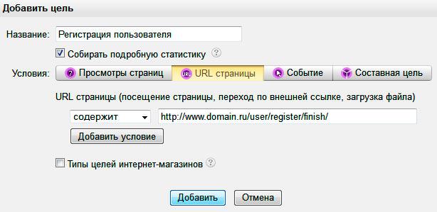настройка целей для веб аналитики