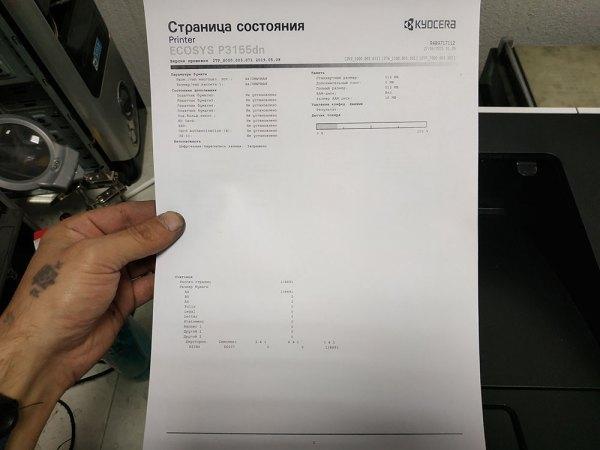 Страница конфигурации Kyocera Ecosys P3155dn