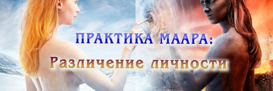 Практика МААРА: Различение личности.