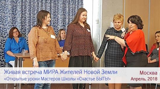 Встреча Жителей МИРА в Москве.  «Открытые уроки Мастеров Школы «Счастье БЫТЬ!»