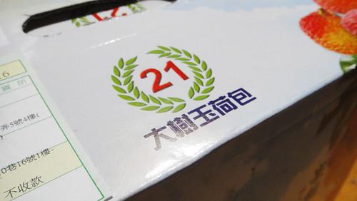 高雄 大樹鄉產銷21班 貴妃村玉荷苞