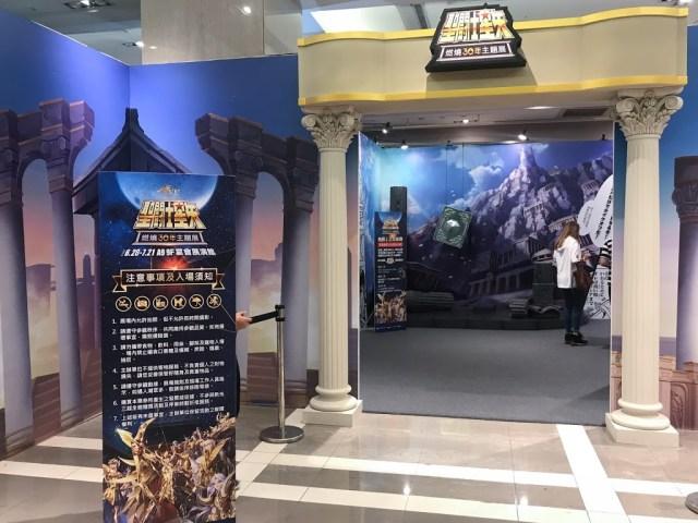 聖鬥士星矢燃燒30年主題展門口,不知道是不是因為剛開放一般參觀的首個週末,所以沒什麼人。