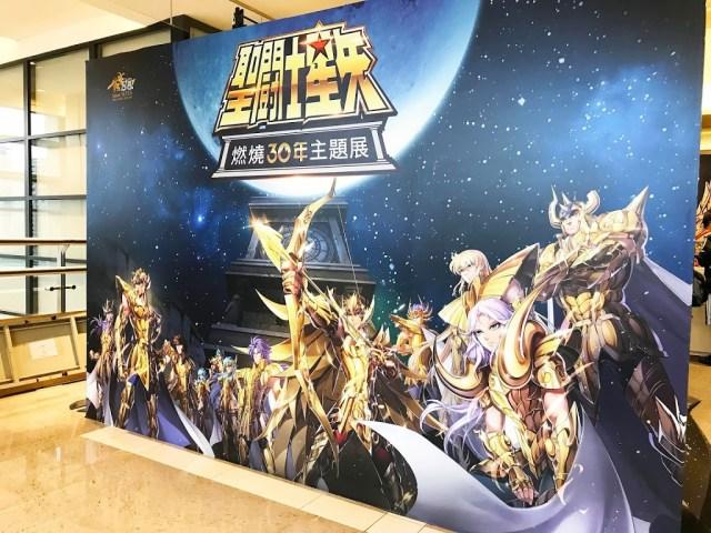 聖鬥士星矢燃燒30年主題展