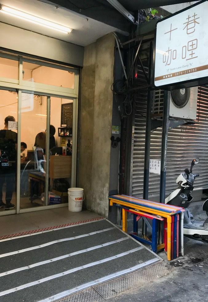十巷咖哩-隱身晴光市場旁巷弄的平價咖哩美食