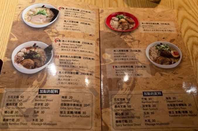 鳥人拉麵 Totto Ramen 是間從紐約開始營業的日式拉麵店,目前有8種拉麵可以選擇,最有名的就是鳥人白湯拉麵,而且這間鳥人拉麵 Totto Ramen 拉麵上的肉都可以選擇雞肉或豬肉,MENU上還看到很多配料跟炸雞可以加點。