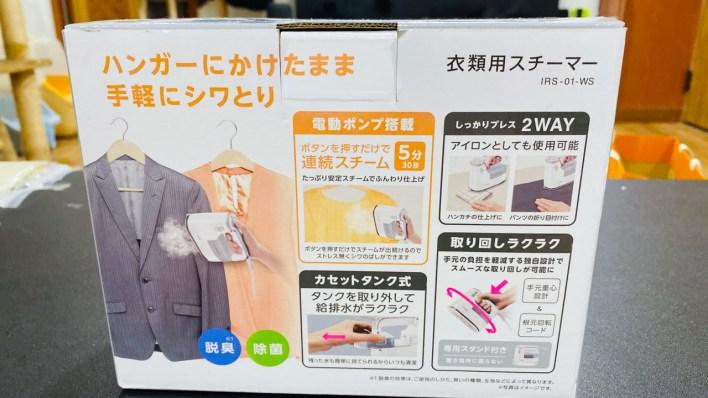 日本 IRIS Ohyama 大蒸氣熨斗 IRS-01 外盒背面