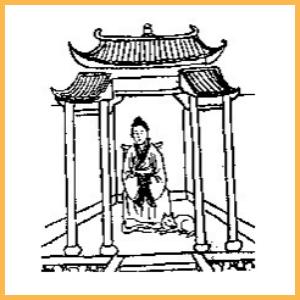 推背圖 預言》第十八象【劉后垂簾仁宗聽】