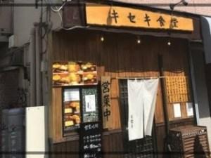 キセキ食堂,写真