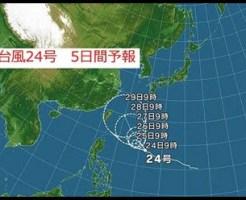 台風24号,画像