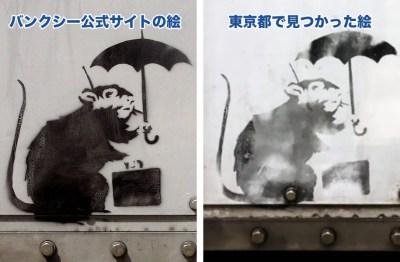 バンクシー,東京都,画像,