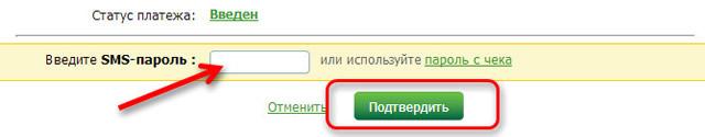 Sa SBerbank online na mga password mula sa SMS.