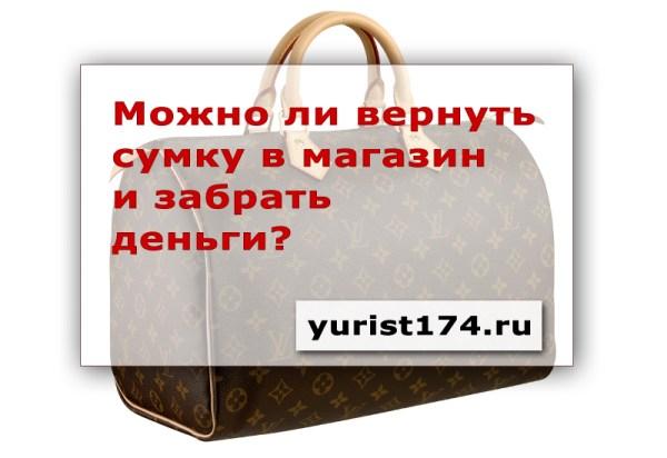 Хочу вернуть рюкзак в магазин