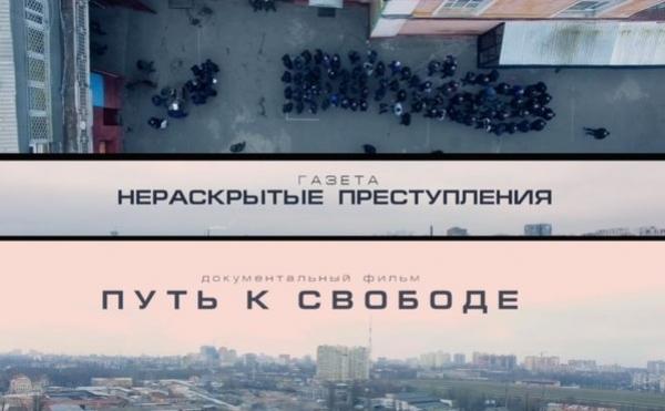 Документальный фильм «Путь к свободе»