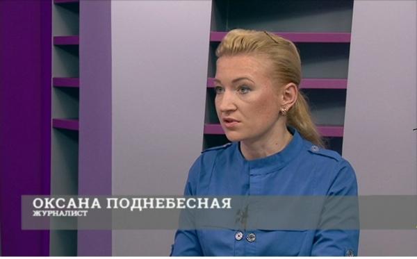 Психодиагностическая экспертиза Оксана Поднебесная