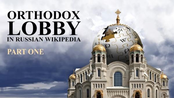 РПЦ. Православное лобби в Русской Википедии. Часть первая