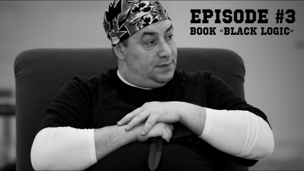 Episode #3. Book «Black logic». Книга «Чёрная логика»