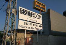 נפילת הפנטגון, חדר בריחה בחיפה