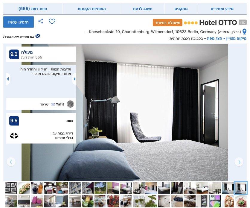 מלון לדוגמה בבוקינג
