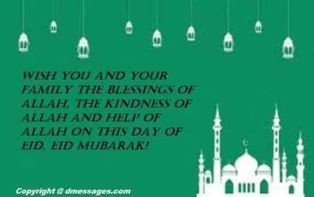 eid mubarak best wishes