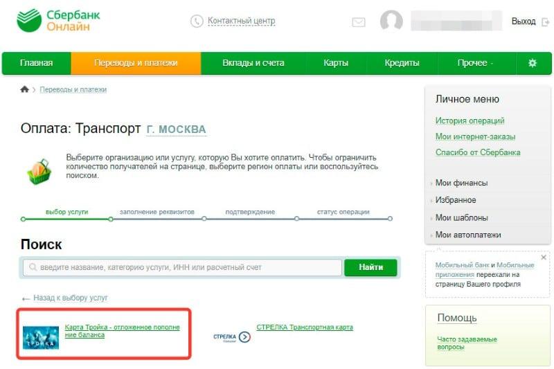 инн сбербанка москва улица рождественская теле2 оплатить телефон с банковской карты