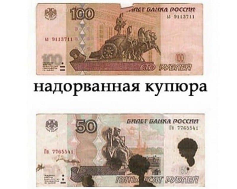Может ли банк отказать в приеме повержденного денежного знака иностранного