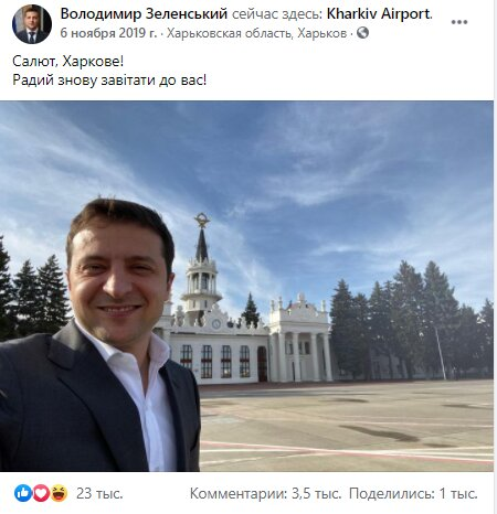 Facebook, Vladimir Zelensky - screenshot