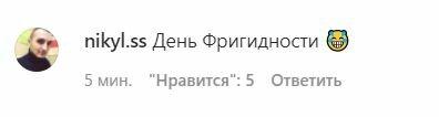 Комментарии к публикации, скриншот: Facebook