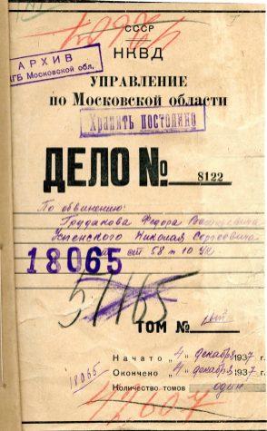 F.-10035.-Op.-2.-D.-18065.-Oblozhka.