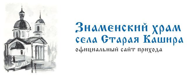 Официальный сайт Знаменского храма села Старая Кашира