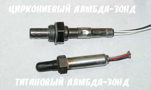 Кислородный датчик или лямбда зонд