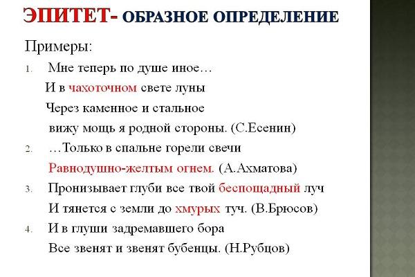 Adjective epitete - Despre viața din România