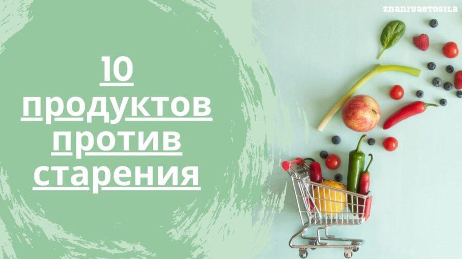 10 продуктов, замедляющих старение организма