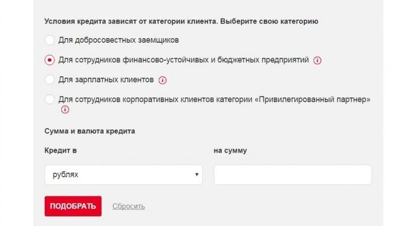 Онлайн заявка на кредит в росбанке онлайн заявка на кредит наличными