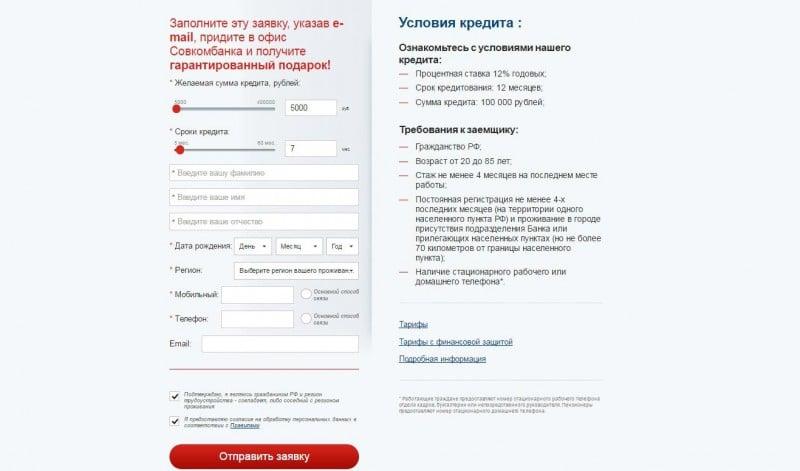 Онлайн заявка совкомбанк на кредит