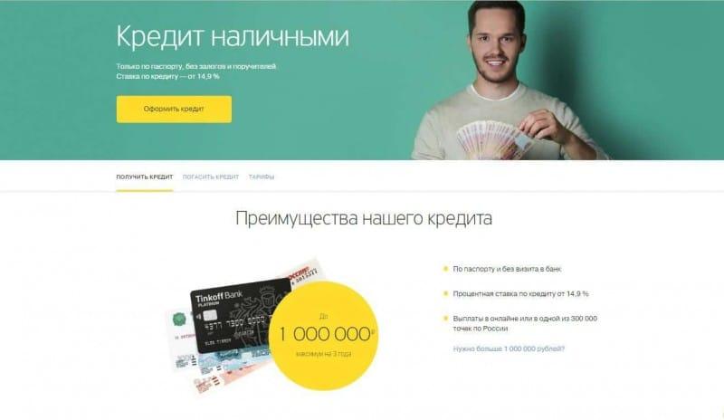 Кредит безработным тинькофф